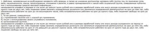 282 статья ук рф википедия